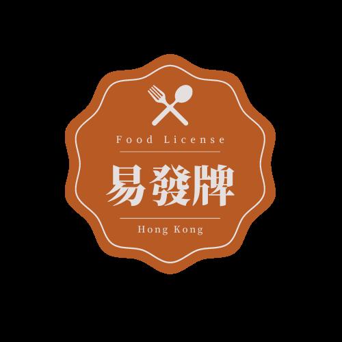易發牌 Food License