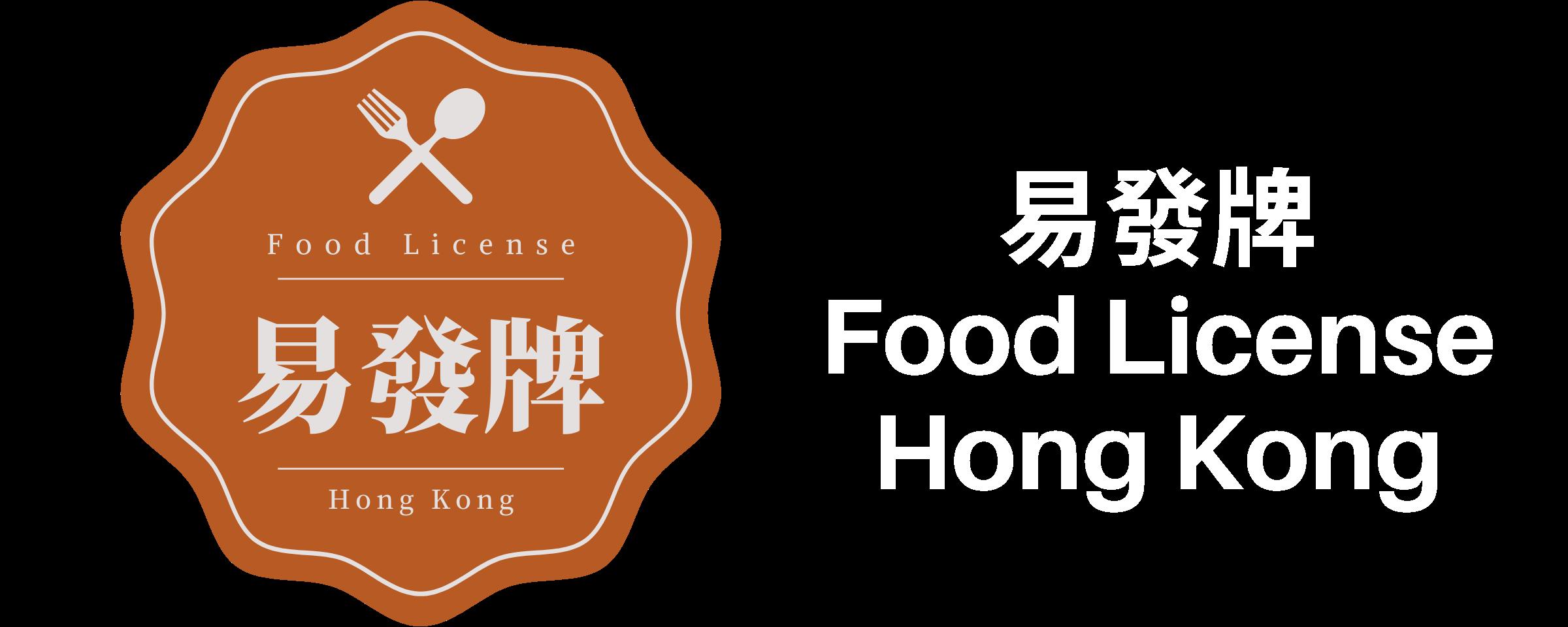 易發牌 (香港) 餐廳食肆牌照申請