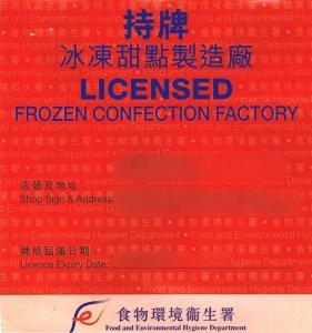 冰凍甜點製造廠牌照
