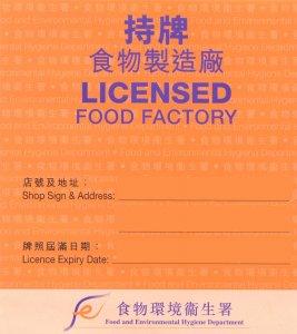 食品製造廠牌照